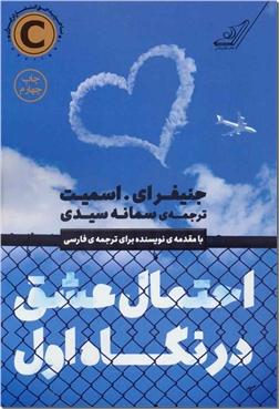 کتاب احتمال عشق در نگاه اول - ادبیات داستانی - رمان - خرید کتاب از: www.ashja.com - کتابسرای اشجع