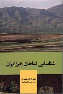 کتاب شناسایی گیاهان هرز ایران - گیاهان و منایع طبیعی - خرید کتاب از: www.ashja.com - کتابسرای اشجع