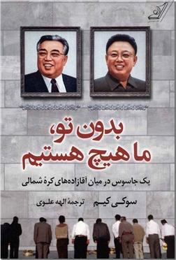 کتاب بدون تو ما هیچ هستیم - یک جاسوس در میان آقازاده های کره شمالی - خرید کتاب از: www.ashja.com - کتابسرای اشجع