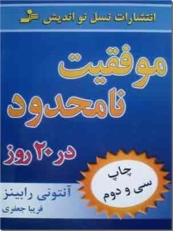 کتاب موفقیت نامحدود در 20 روز - کارگاه عملی - خرید کتاب از: www.ashja.com - کتابسرای اشجع