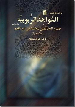 خرید کتاب ترجمه و تفسیر الشواهد الربوبیه از: www.ashja.com - کتابسرای اشجع