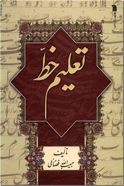 کتاب تعلیم خط - آموزش خوشنویسی - خرید کتاب از: www.ashja.com - کتابسرای اشجع