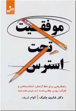خرید کتاب 32 کلید موفقیت از: www.ashja.com - کتابسرای اشجع