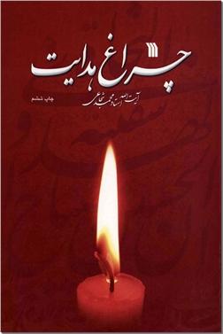 خرید کتاب چراغ هدایت - استاد شجاعی از: www.ashja.com - کتابسرای اشجع
