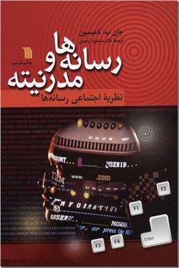 خرید کتاب رسانه ها و مدرنیته از: www.ashja.com - کتابسرای اشجع