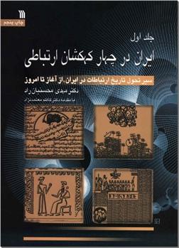 خرید کتاب ایران در چهار کهکشان ارتباطی - 3جلدی از: www.ashja.com - کتابسرای اشجع