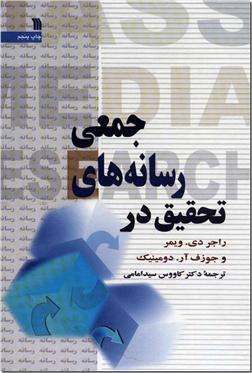 خرید کتاب تحقیق در رسانه های جمعی از: www.ashja.com - کتابسرای اشجع