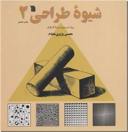 خرید کتاب شیوه طراحی 2 از: www.ashja.com - کتابسرای اشجع