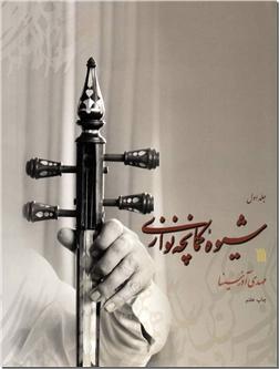 خرید کتاب شیوه کمانچه نوازی - 2جلدی از: www.ashja.com - کتابسرای اشجع