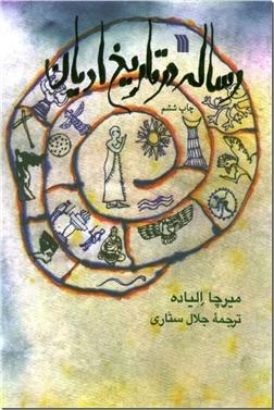 کتاب رساله در تاریخ ادیان - مکاتب و ادیان - خرید کتاب از: www.ashja.com - کتابسرای اشجع