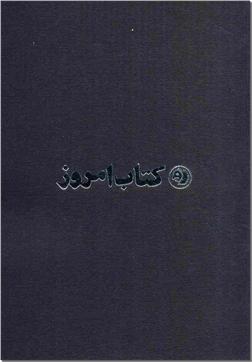 کتاب مجموعه کتاب امروز - 2جلدی - جلدهای 1 تا 8 - خرید کتاب از: www.ashja.com - کتابسرای اشجع