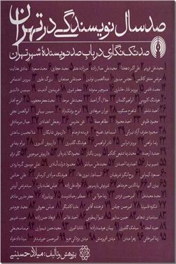 کتاب صد سال نویسندگی در تهران - صد تک نگاری درباب صد نویسنده شهر تهران - خرید کتاب از: www.ashja.com - کتابسرای اشجع