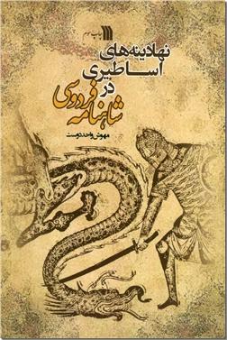 خرید کتاب نهادینه های اساطیری در شاهنامه فردوسی از: www.ashja.com - کتابسرای اشجع
