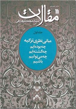 خرید کتاب مقالات 1 - مبانی نظری تزکیه از: www.ashja.com - کتابسرای اشجع