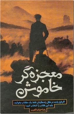 کتاب معجزه گر خاموش - به سمت کمال قدم بردارید - خرید کتاب از: www.ashja.com - کتابسرای اشجع