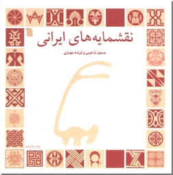 کتاب نقشمایه های ایرانی - نقوش ایرانی - خرید کتاب از: www.ashja.com - کتابسرای اشجع