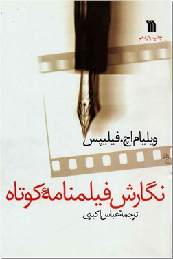 کتاب نگارش فیلمنامه کوتاه - مبانی نگارش فیلمنامه - خرید کتاب از: www.ashja.com - کتابسرای اشجع