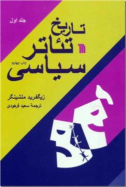 کتاب تاریخ تئاتر سیاسی - 2جلدی - سیاست و هنر - خرید کتاب از: www.ashja.com - کتابسرای اشجع