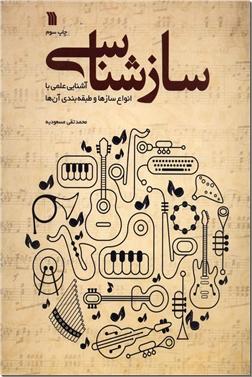 کتاب سازشناسی - آشنایی علمی با انواع سازها و طبقه بندی آن ها - خرید کتاب از: www.ashja.com - کتابسرای اشجع