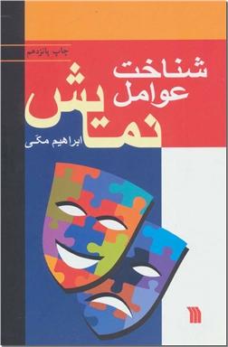 کتاب شناخت عوامل نمایش - سینما و تئاتر - خرید کتاب از: www.ashja.com - کتابسرای اشجع