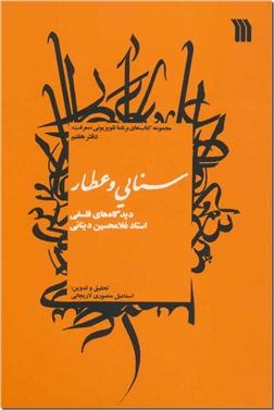خرید کتاب سنایی و عطار - دینانی از: www.ashja.com - کتابسرای اشجع