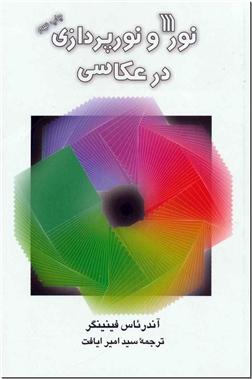 خرید کتاب نور و نورپردازی در عکاسی از: www.ashja.com - کتابسرای اشجع