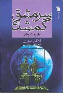 خرید کتاب سرمشق گمشده از: www.ashja.com - کتابسرای اشجع