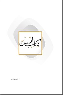 خرید کتاب کتاب انسان از: www.ashja.com - کتابسرای اشجع