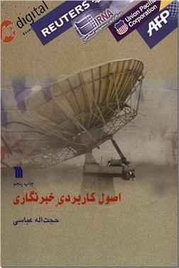 خرید کتاب اصول کاربردی خبرنگار از: www.ashja.com - کتابسرای اشجع