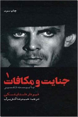 خرید کتاب جنایت و مکافات - با بیست تفسیر - 2جلدی از: www.ashja.com - کتابسرای اشجع