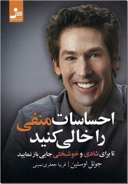 خرید کتاب احساسات منفی را خالی را کنید از: www.ashja.com - کتابسرای اشجع