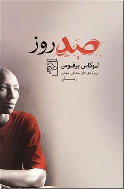 کتاب صد روز - ادبیات داستانی - رمان - خرید کتاب از: www.ashja.com - کتابسرای اشجع