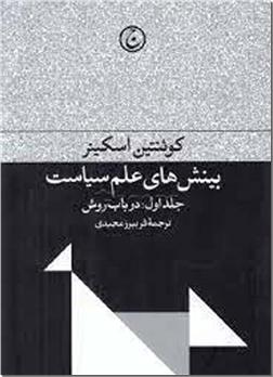 کتاب بینش های علم سیاست - جلد اول - مجلد یکم: در باب روش - خرید کتاب از: www.ashja.com - کتابسرای اشجع