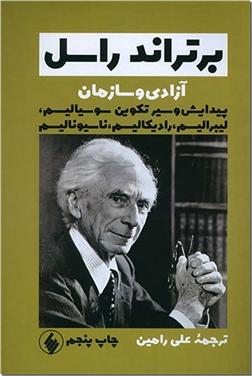 خرید کتاب آزادی و سازمان از: www.ashja.com - کتابسرای اشجع