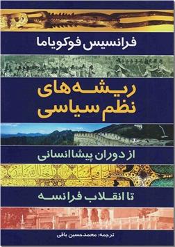 خرید کتاب ریشه های نظم سیاسی از: www.ashja.com - کتابسرای اشجع