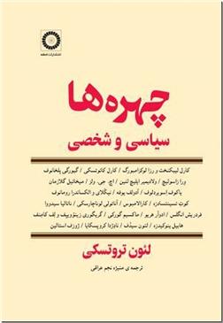 خرید کتاب چهره ها از: www.ashja.com - کتابسرای اشجع