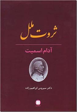 کتاب ثروت ملل - همراه با واژه نامه اصطلاحات اقتصادی - خرید کتاب از: www.ashja.com - کتابسرای اشجع