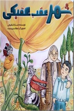 خرید کتاب شهر عقب عقبکی از: www.ashja.com - کتابسرای اشجع