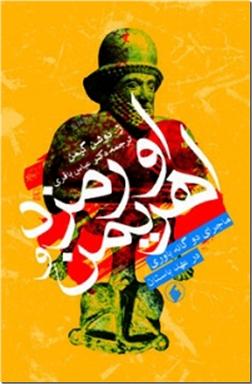 خرید کتاب اورمزد و اهریمن از: www.ashja.com - کتابسرای اشجع