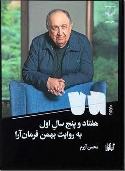 خرید کتاب هفتاد و پنج سال به روایت بهمن فرمان آرا از: www.ashja.com - کتابسرای اشجع