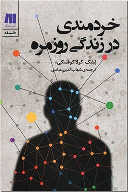 خرید کتاب خردمندی در زندگی روزمره از: www.ashja.com - کتابسرای اشجع
