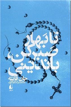 خرید کتاب تا بهار صبر کن باندینی از: www.ashja.com - کتابسرای اشجع