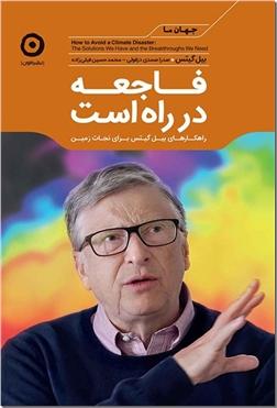 خرید کتاب فاجعه در راه است از: www.ashja.com - کتابسرای اشجع