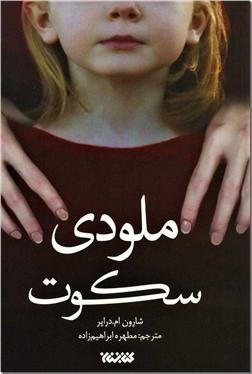 خرید کتاب ملودی سکوت از: www.ashja.com - کتابسرای اشجع