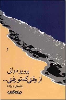 خرید کتاب از وقتی که تو رفتی از: www.ashja.com - کتابسرای اشجع