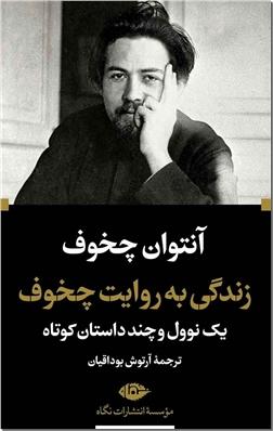خرید کتاب زندگی به روایت چخوف از: www.ashja.com - کتابسرای اشجع