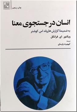 خرید کتاب رنج و الیتام از: www.ashja.com - کتابسرای اشجع