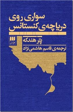 خرید کتاب سواری روی دریاچه کنستانس از: www.ashja.com - کتابسرای اشجع
