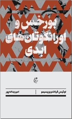 خرید کتاب بورخس و اورانگوتان های ابدی از: www.ashja.com - کتابسرای اشجع