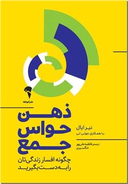 خرید کتاب ذهن حواس جمع از: www.ashja.com - کتابسرای اشجع